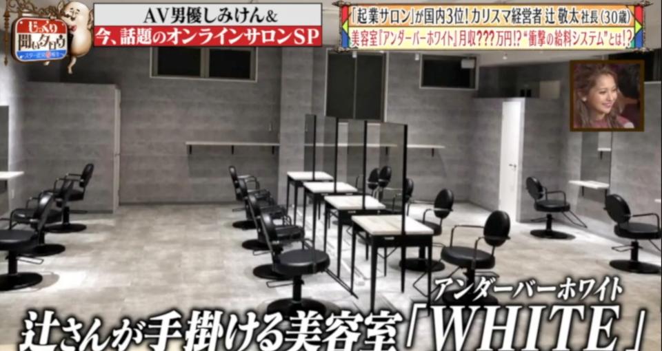 2019年10月テレビ東京じっくり聞いタロウに_whiteが特集されました